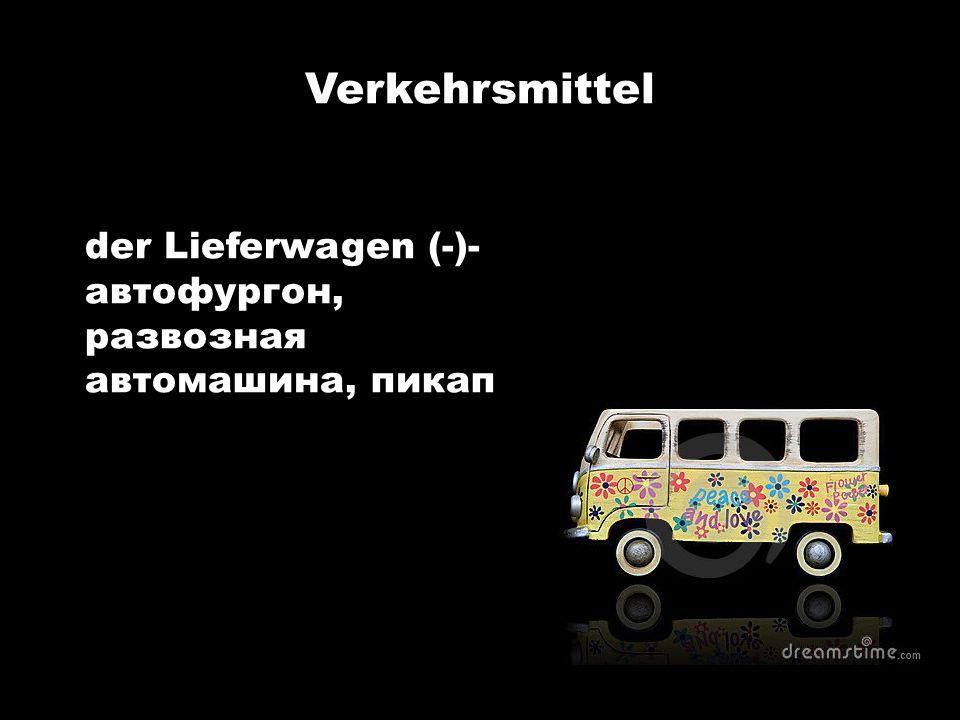 Verkehrsmittel der Lieferwagen (-)- автофургон, развозная автомашина, пикап