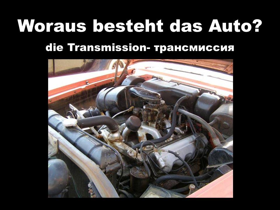 Woraus besteht das Auto? die Transmission- трансмиссия