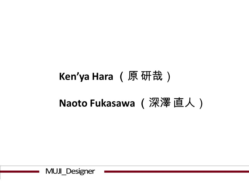 Kenya Hara Naoto Fukasawa
