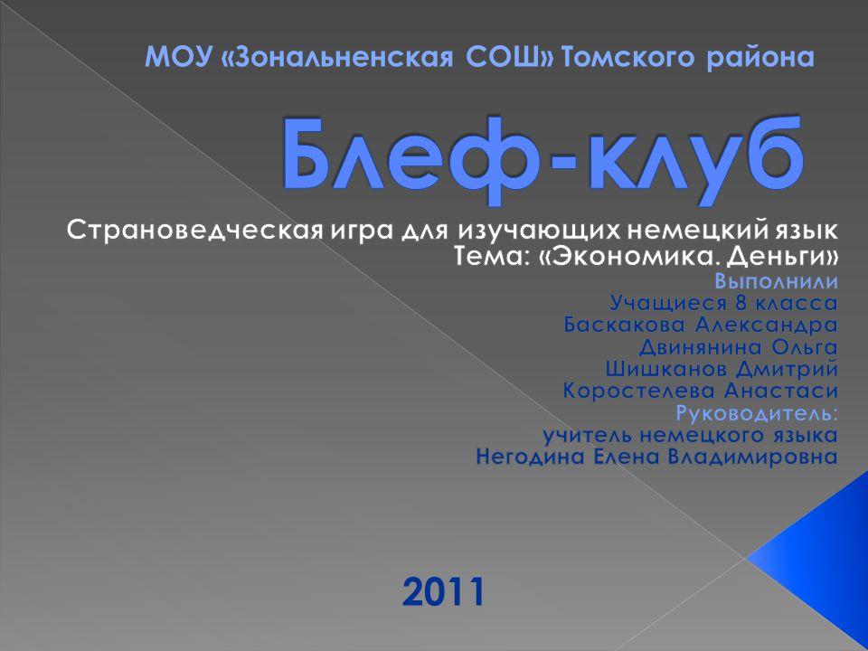2011 МОУ «Зональненская СОШ» Томского района