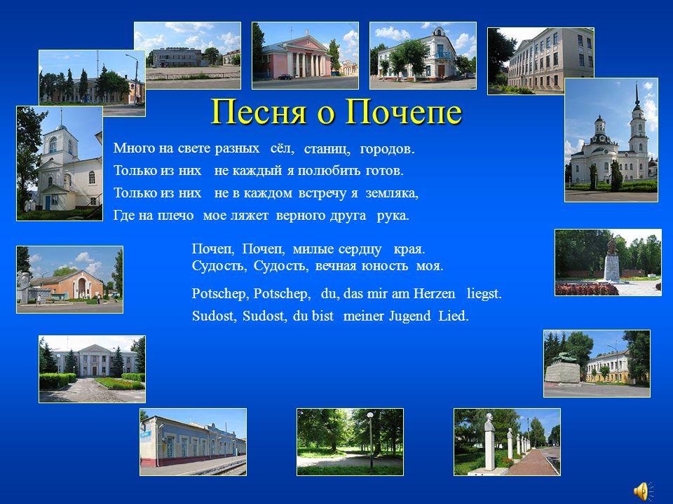 die Ilja-Prorok-Kirche einige Denkmäler für die gefallenen Sowjetsoldaten die Woskressenski- Kathedrale Was gehört zu den Sehenswürdigkeiten der Stadt ?