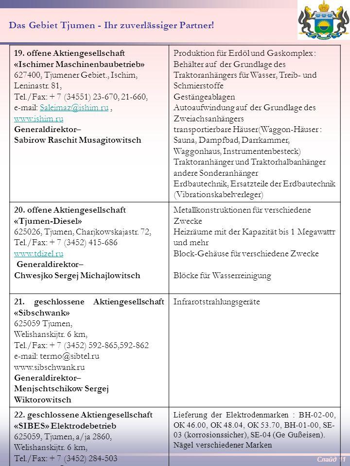 Слайд 10 Das Gebiet Tjumen - Ihr zuverlässiger Partner! 16. offene Aktiengesellschaft «Tjumener Versuchsbetrieb des geophysikalischen Gerätebaues» 625