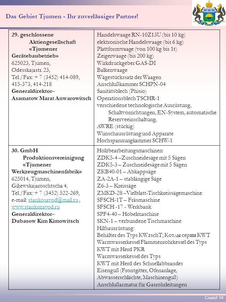 Слайд 13 Das Gebiet Tjumen - Ihr zuverlässiger Partner! 26. geschlossene Aktiengesellschaft «Alkor» 625017, Tjumen, Akkumulatornajastr. 8, Tel./Fax: +