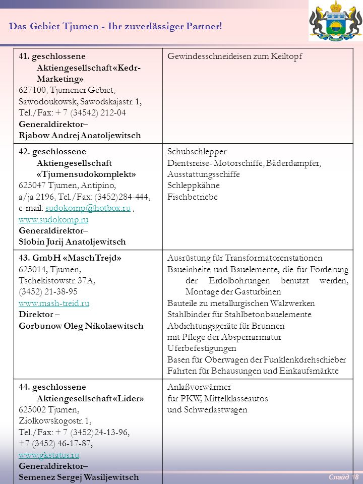 Слайд 17 Das Gebiet Tjumen - Ihr zuverlässiger Partner! 37. GmbH«Tjumener Verwaltung des Produktionsbetriebes «Sibir» des allrussischen Blindenverband