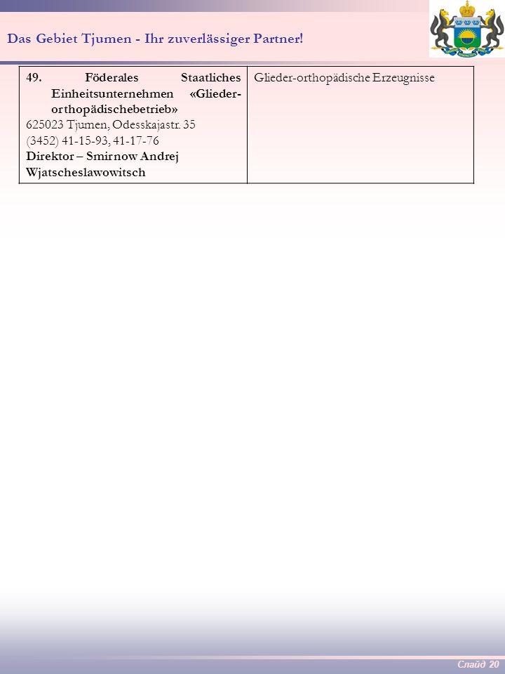 Слайд 19 Das Gebiet Tjumen - Ihr zuverlässiger Partner! 45. GmbH «TjumenNIIgiproоgas» Versuchsbetrieb 625047, Antipino, а/ja 1497, Tel./Fax: + 7 (3452