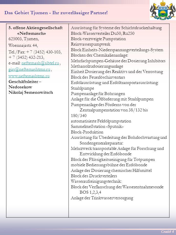 Слайд 3 Das Gebiet Tjumen - Ihr zuverlässiger Partner! 3. Direktinvestitionen im Ausland offene Aktiengesellschaft «Gasturboserwis» 625014, Tjumen, Ch