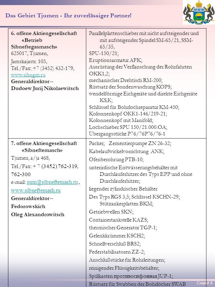 Слайд 4 Das Gebiet Tjumen - Ihr zuverlässiger Partner! 5. offene Aktiengesellschaft «Neftemasch» 625003, Tjumen, Woennajastr. 44, Tel./Fax: + 7 (3452)
