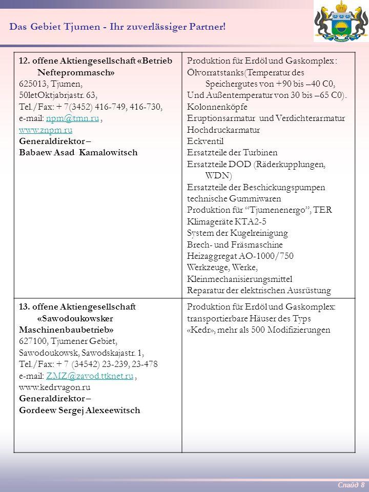 Слайд 7 Das Gebiet Tjumen - Ihr zuverlässiger Partner! 10.Wissenschaftproduktionsbetrie b «SibBurMasch» 625031, Tjumen, Weteranowtrudastr. 58 А, а/ja