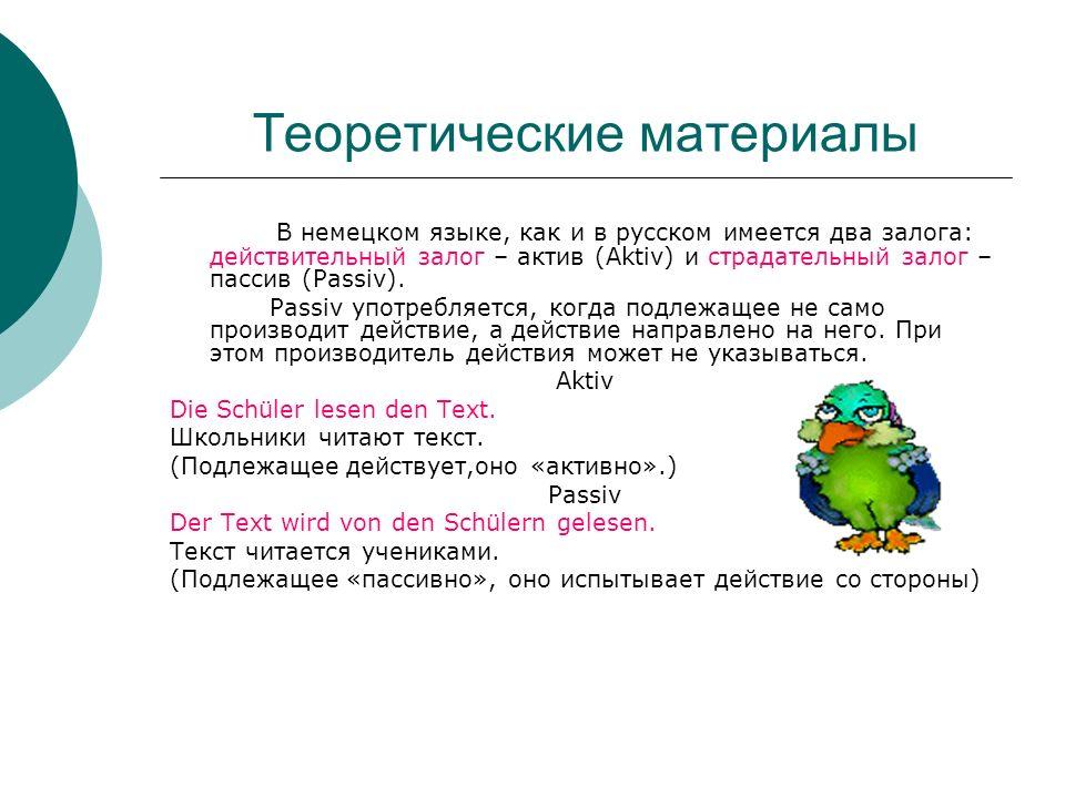 Теоретические материалы В немецком языке, как и в русском имеется два залога: действительный залог – актив (Aktiv) и страдательный залог – пассив (Pas