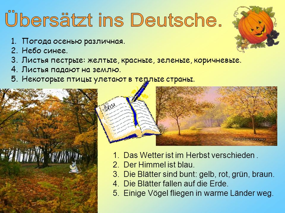 1.Погода осенью различная. 2.Небо синее. 3.Листья пестрые: желтые, красные, зеленые, коричневые. 4.Листья падают на землю. 5.Некоторые птицы улетают в