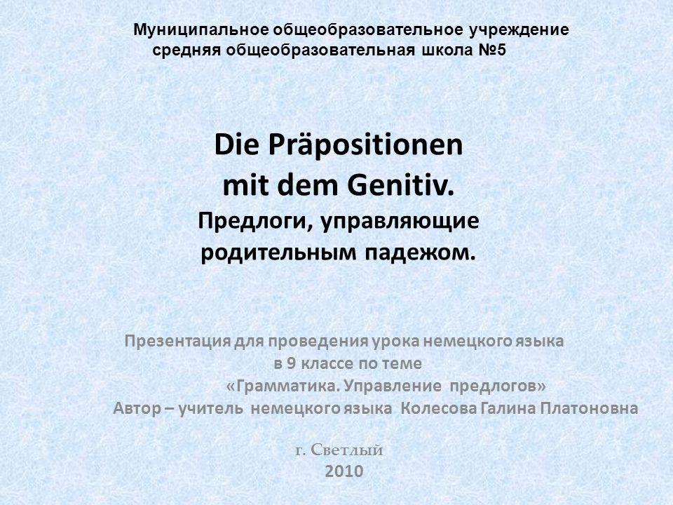 Die Präpositionen mit dem Genitiv. Предлоги, управляющие родительным падежом. Презентация для проведения урока немецкого языкa в 9 классе по теме «Гра