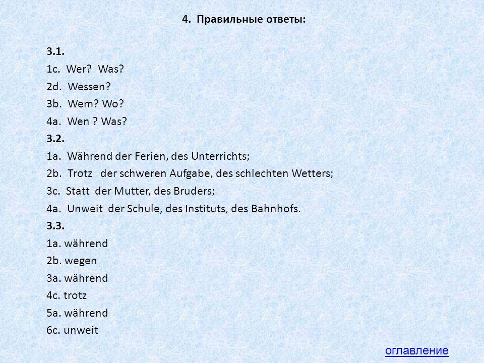 4.Правильные ответы: 3.1. 1c. Wer. Was. 2d. Wessen.