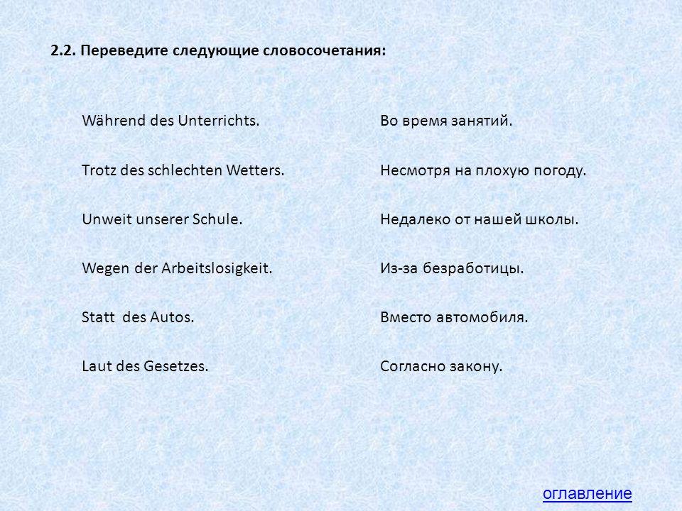 2.2.Переведите следующие словосочетания: Während des Unterrichts.