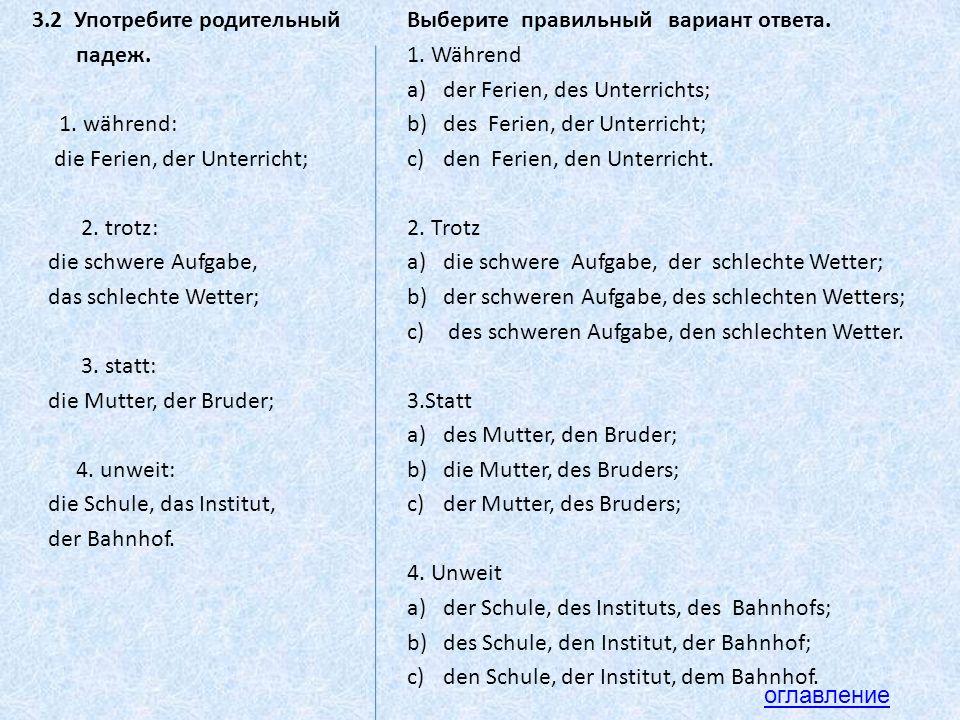 3.2 Употребите родительный падеж.1. während: die Ferien, der Unterricht; 2.