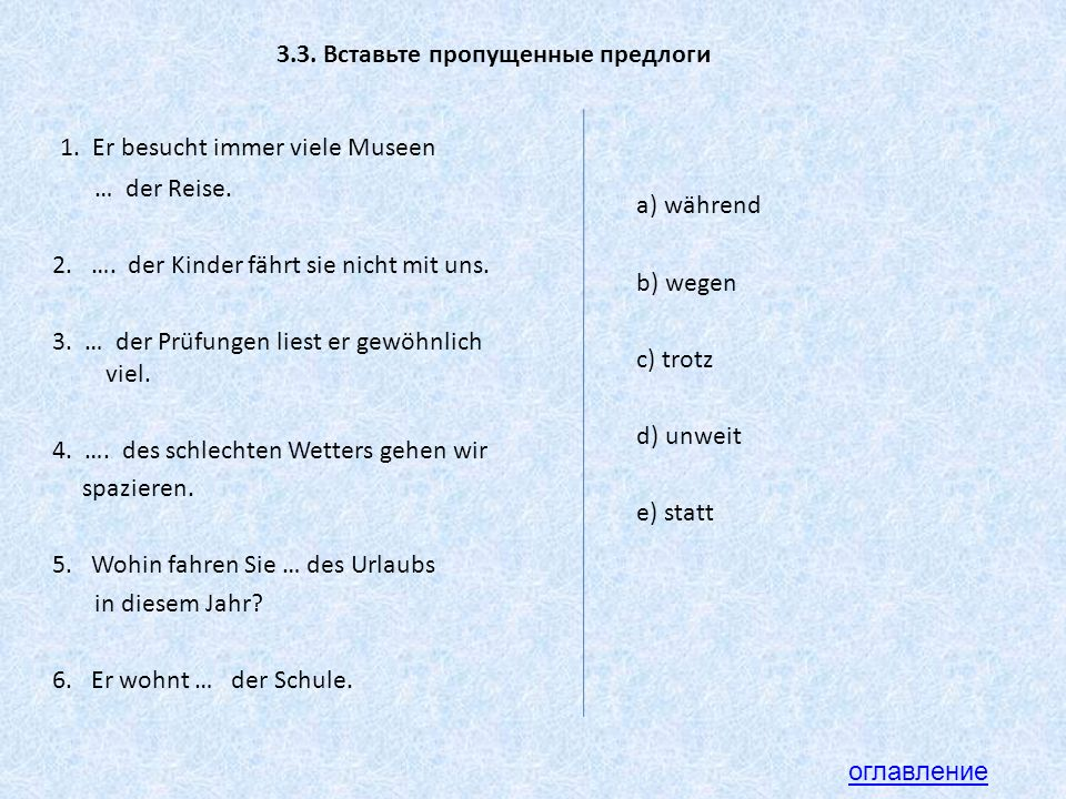 3.3.Вставьте пропущенные предлоги 1. Er besucht immer viele Museen … der Reise.