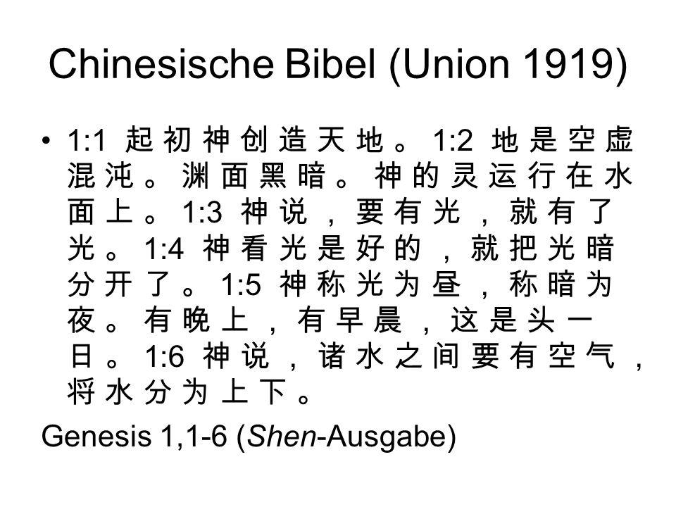 Chinesische Bibel (Union 1919) 1:1 1:2 1:3 1:4 1:5 1:6 Genesis 1,1-6 (Shen-Ausgabe)