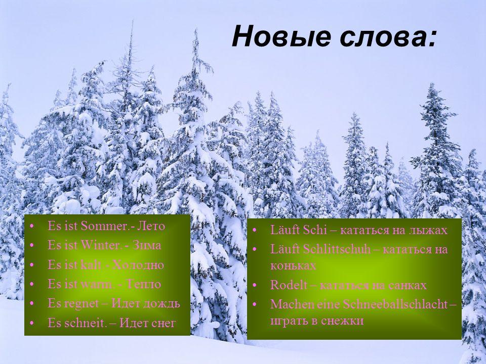 Новые слова: Es ist Sommer.- Лето Es ist Winter.- Зима Es ist kalt.- Холодно Es ist warm.