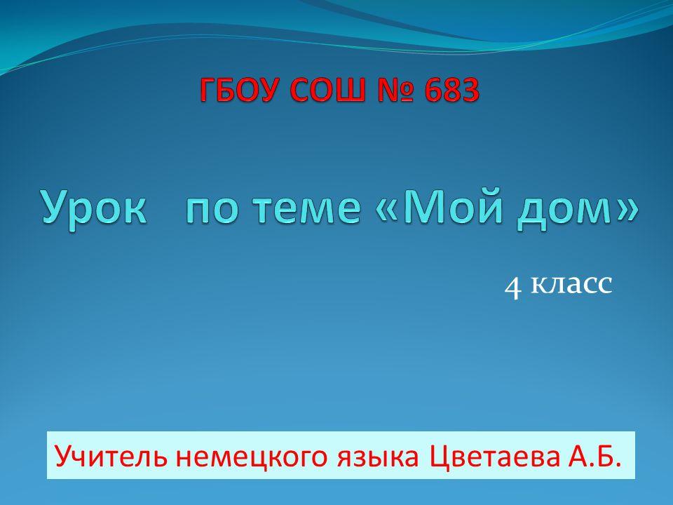 4 класс Учитель немецкого языка Цветаева А.Б.