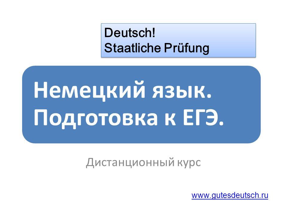 Порядок работы Знакомство и представление Построение курса Представление частей Вопросы и ответы www.gutesdeutsch.ru