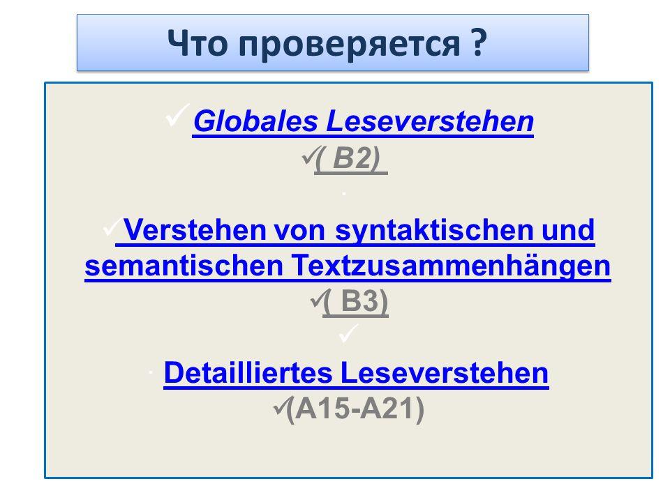 Что проверяется ? Globales Leseverstehen ( B2) · Verstehen von syntaktischen und semantischen Textzusammenhängen Verstehen von syntaktischen und seman