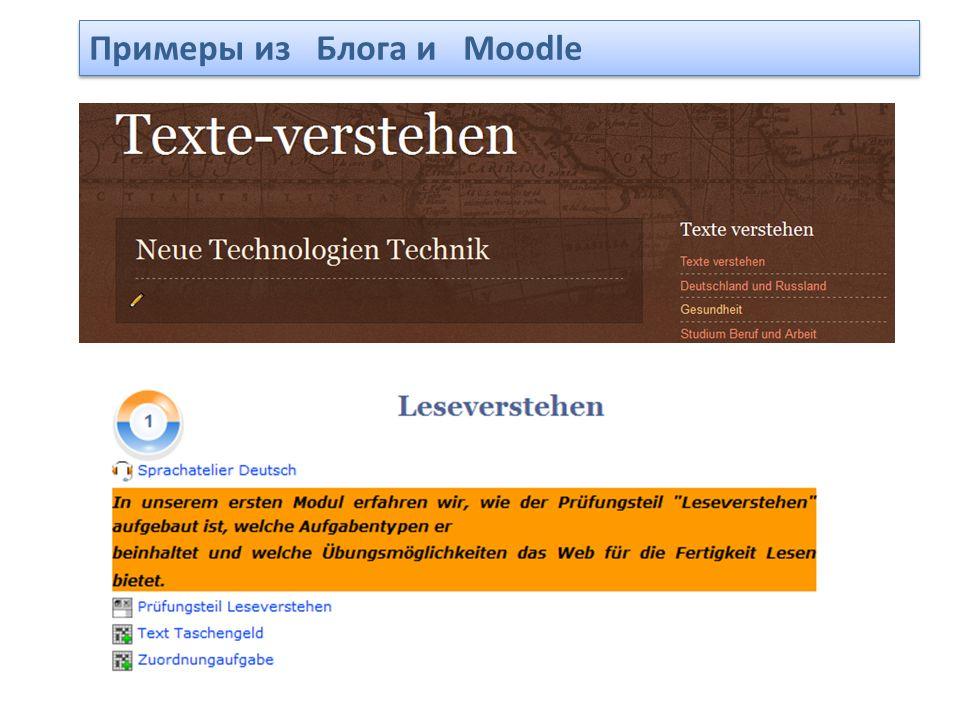 Примеры из Блога и Moodle