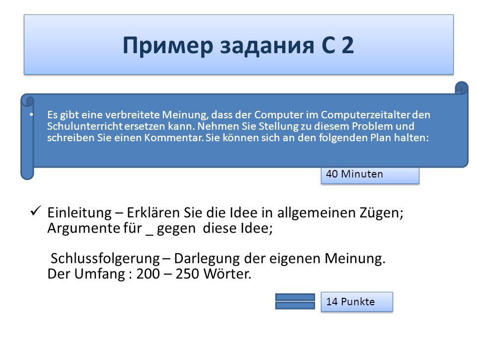 Пример задания С 2 14 Punkte 40 Minuten Es gibt eine verbreitete Meinung, dass der Computer im Computerzeitalter den Schulunterricht ersetzen kann. Ne