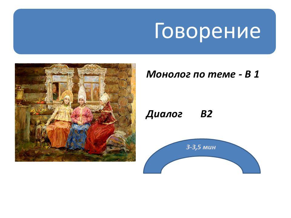 Говорение Монолог по теме - B 1 Диалог B2 3-3,5 мин