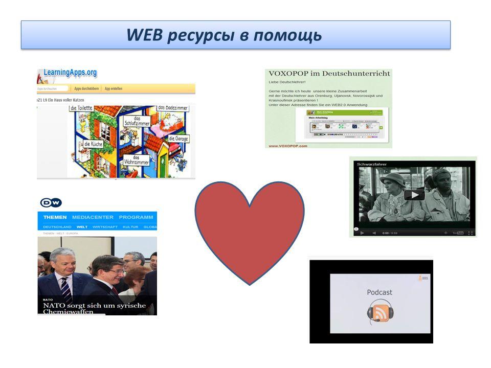 WEB ресурсы в помощь