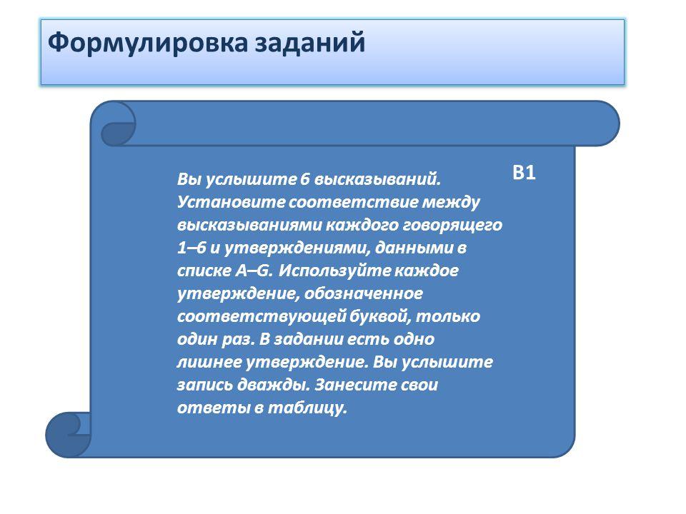 Формулировка заданий Прочитайте приведенные ниже тексты.