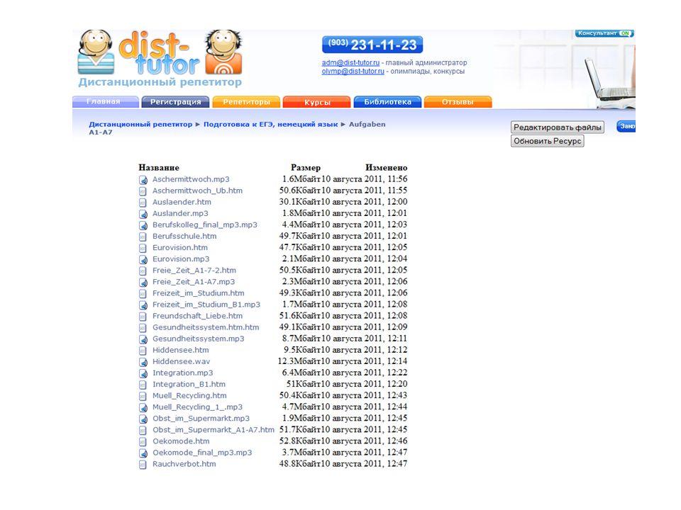 Интернет ресурсы http://www.dlc.fi/~michi1/uebungen/ http://www.grammatiktraining.de/adjektive/adjektiv3mc.html http://www.d-a-f.net/kartoffel.htm