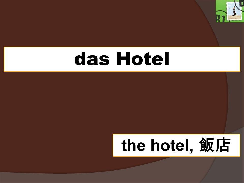 das Hotel the hotel,