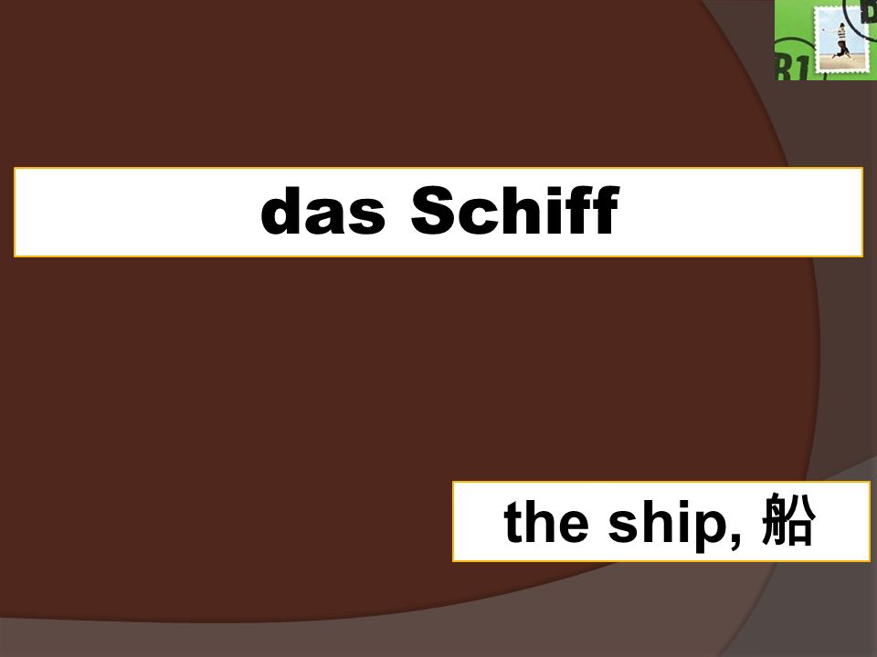 das Schiff the ship,