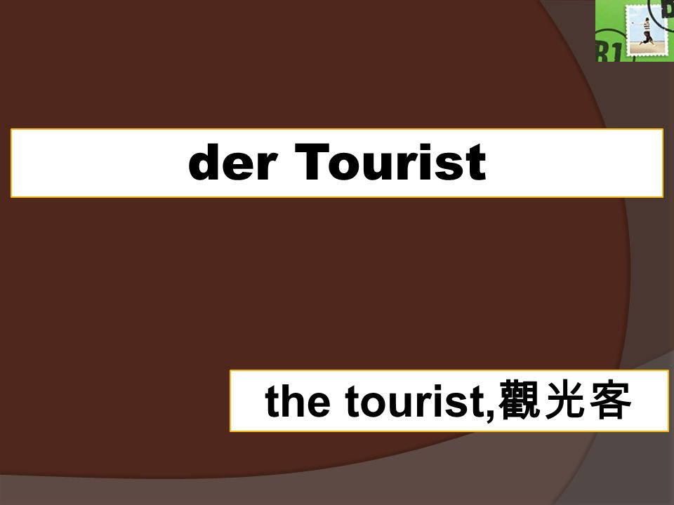 der Tourist the tourist,