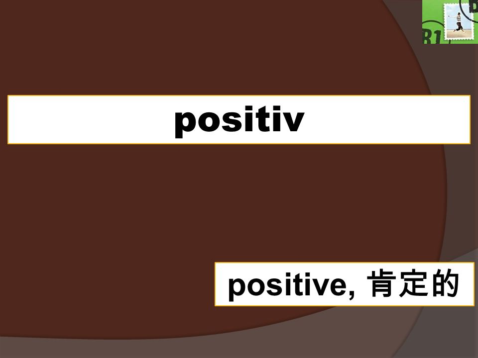 positiv positive,
