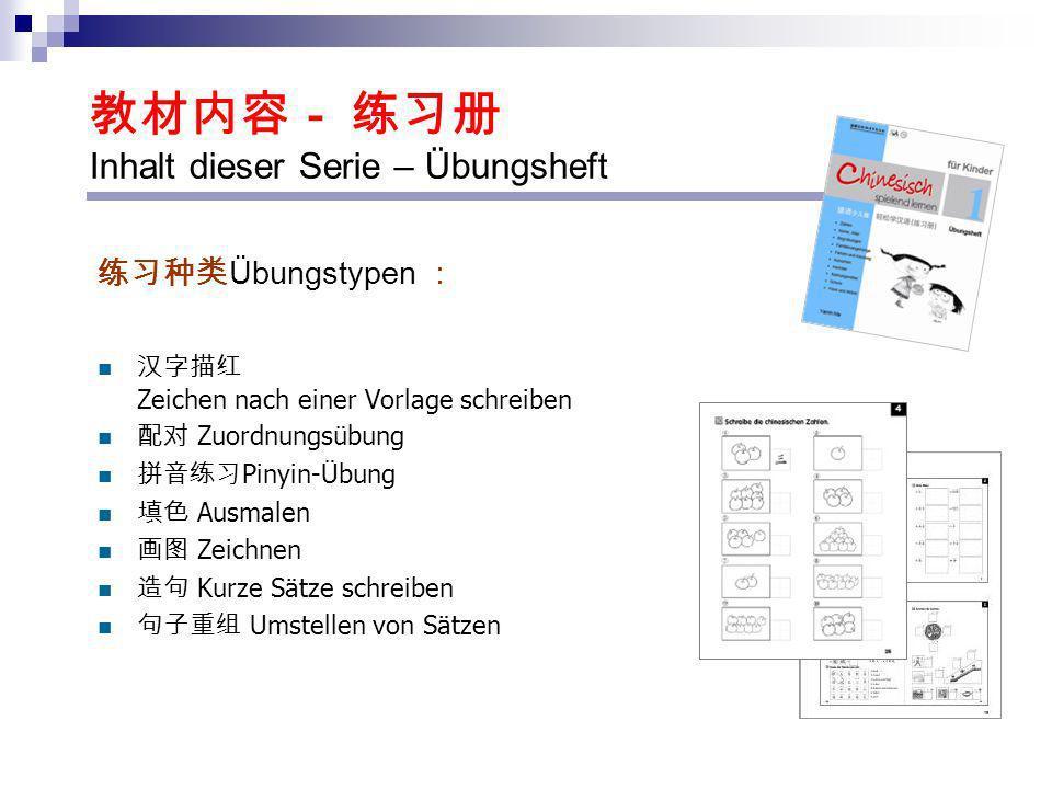 Inhalt dieser Serie – Übungsheft Übungstypen Zeichen nach einer Vorlage schreiben Zuordnungsübung Pinyin-Übung Ausmalen Zeichnen Kurze Sätze schreiben