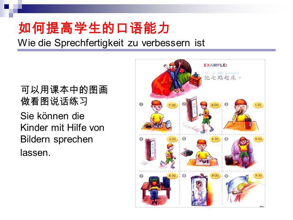 Wie die Sprechfertigkeit zu verbessern ist Sie können die Kinder mit Hilfe von Bildern sprechen lassen.