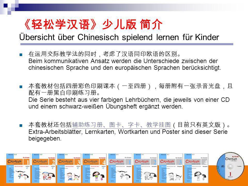 Beim kommunikativen Ansatz werden die Unterschiede zwischen der chinesischen Sprache und den europäischen Sprachen berücksichtigt. Die Serie besteht a