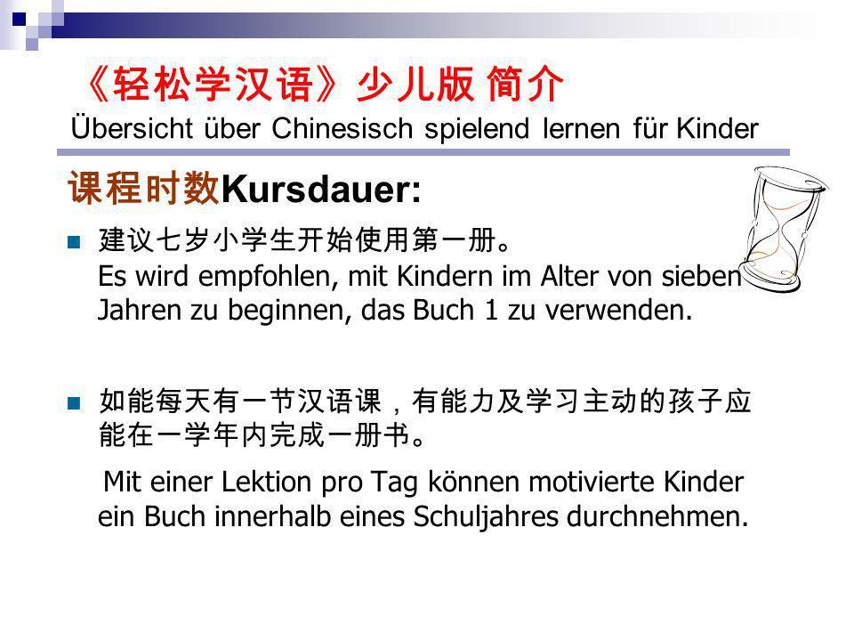 Kursdauer: Es wird empfohlen, mit Kindern im Alter von sieben Jahren zu beginnen, das Buch 1 zu verwenden. Mit einer Lektion pro Tag können motivierte