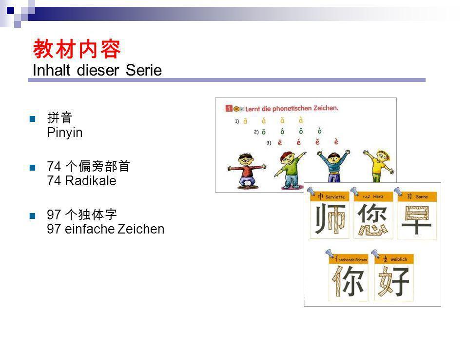 Inhalt dieser Serie Pinyin 74 74 Radikale 97 97 einfache Zeichen