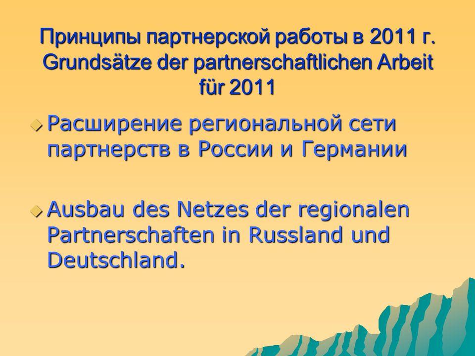 Принципы партнерской работы в 2011 г.