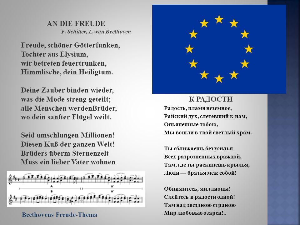 AN DIE FREUDE F. Schiller, L.wan Beethoven Freude, schöner Götterfunken, Tochter aus Elysium, wir betreten feuertrunken, Himmlische, dein Heiligtum. D