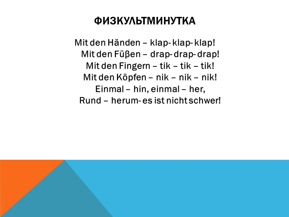 Переведите новые сложные слова.