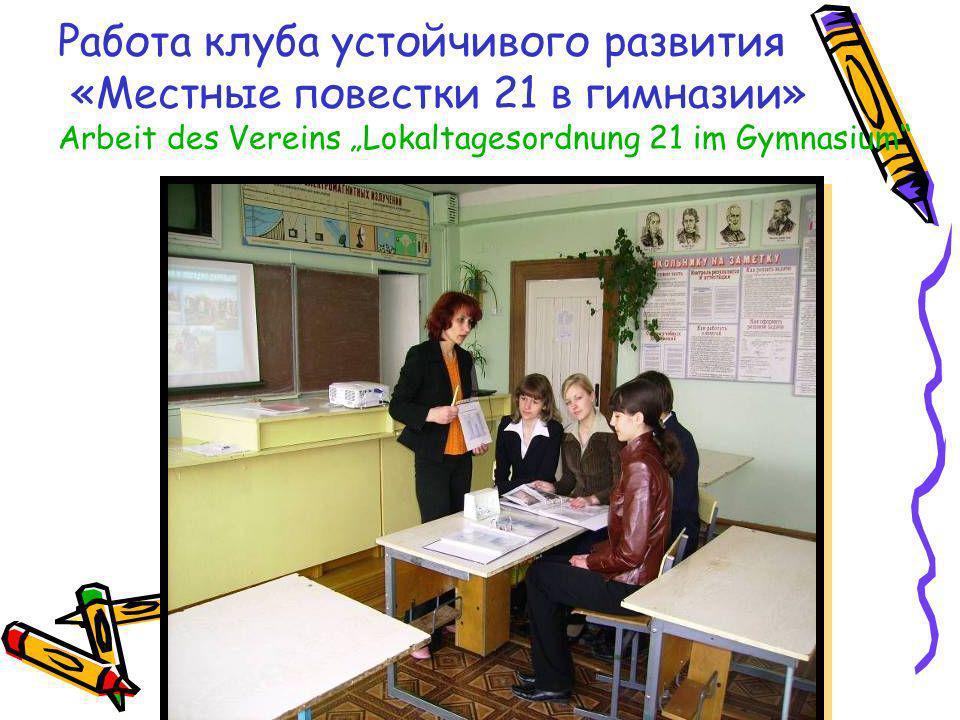 Работа клуба устойчивого развития «Местные повестки 21 в гимназии» Arbeit des Vereins Lokaltagesordnung 21 im Gymnasium