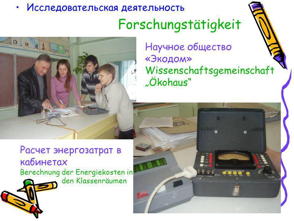 Исследовательская деятельность Forschungstätigkeit Расчет энергозатрат в кабинетах Berechnung der Energiekosten in den Klassenräumen Научное общество «Экодом» Wissenschaftsgemeinschaft Ökohaus