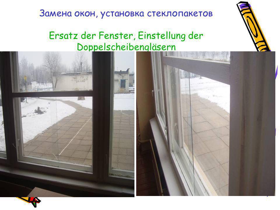 Замена окон, установка стеклопакетов Ersatz der Fenster, Einstellung der Doppelscheibengläsern