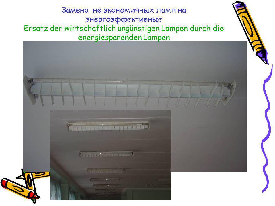 Замена не экономичных ламп на энергоэффективные Ersatz der wirtschaftlich ungünstigen Lampen durch die energiesparenden Lampen