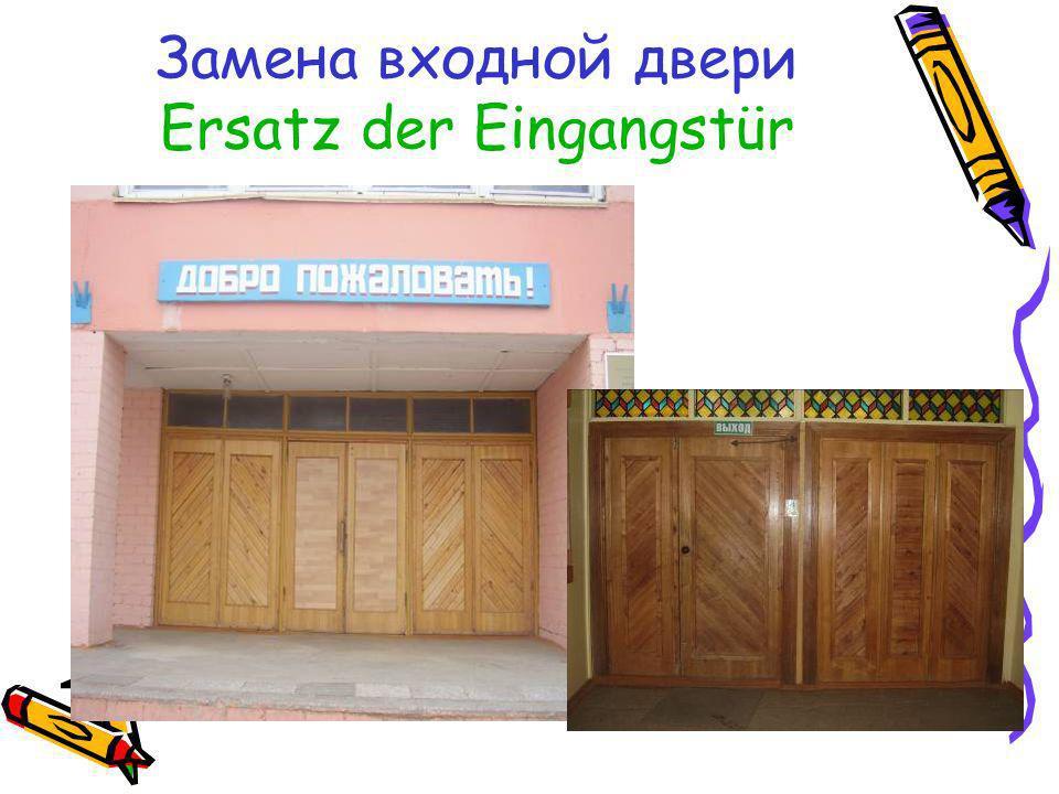 Замена входной двери Ersatz der Eingangstür
