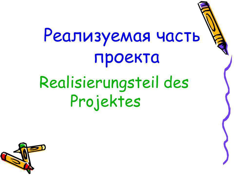 Realisierungsteil des Projektes Реализуемая часть проекта