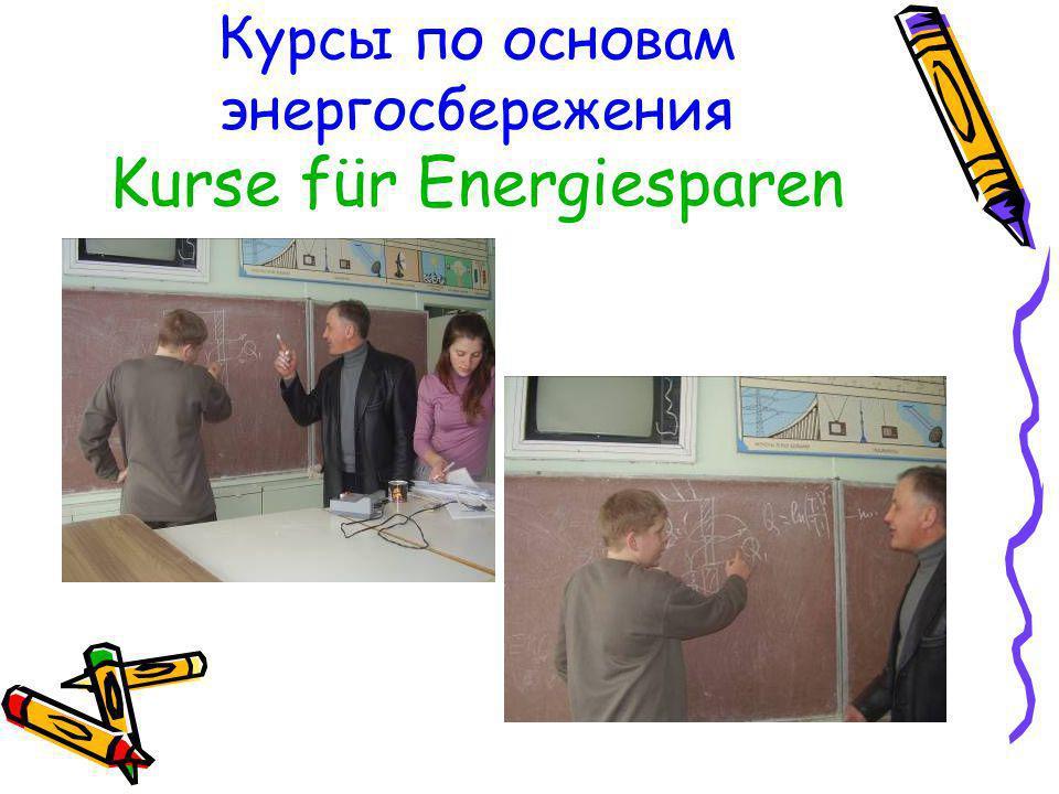 Курсы по основам энергосбережения Kurse für Energiesparen