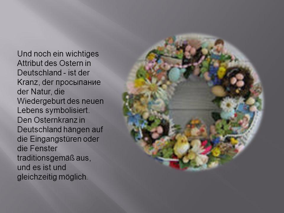 Und noch ein wichtiges Attribut des Ostern in Deutschland - ist der Kranz, der просыпание der Natur, die Wiedergeburt des neuen Lebens symbolisiert. D